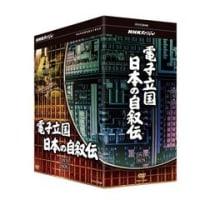 キタ━(゜∀゜)━ !!!!!NHKスペシャル 電子立国 日本の自叙伝 DVD-BOX 全6枚セット
