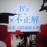 Bz2級w