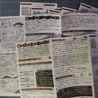 記録【2017.2.16(木)スタンディング/東武動物公園駅東口】