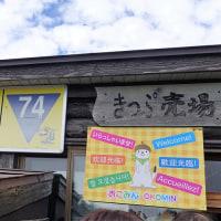 草津&志賀高原Ⅱ