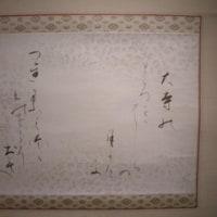 祖母100歳の書道展