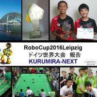 8月28日NESTロボコンでRoboCup2016世界大会の報告をします!
