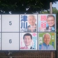 夏(72)だ。選挙だ。