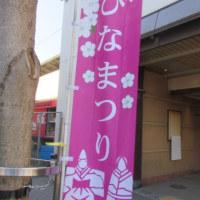 取手ひなまつり縁日 2月25日(土)・26日(日)