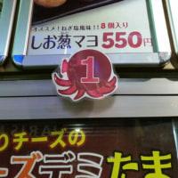 ジェジュンが行ったたこ焼き屋さん「第八蛸華丸 原宿表参道店」