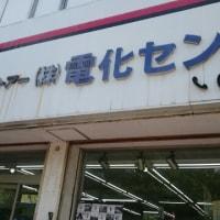 アマチュア局再開に向けて…(^_^;)