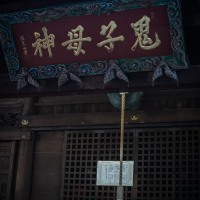 【May_28】鬼子母神堂