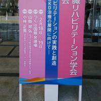 第7回日本腎臓リハビリテーション学会学術集会