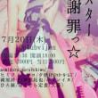 2017/07/20(木) 北堀江club vijon