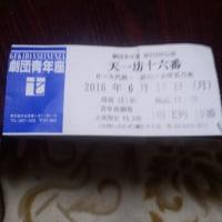 劇団青年座の「天一坊十六番」を観ました。