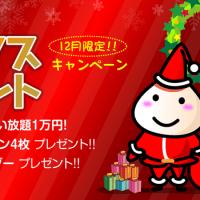 クリスマスビックキャンペーン☆☆☆