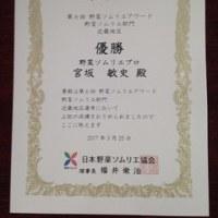 野菜ソムリエアワード近畿地区予選「優勝」することが出来ました!