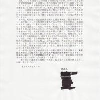 「東北福祉大学被害者を救う会」設立趣意書