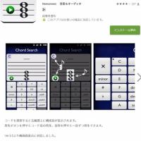 コード検索(音楽コード/和音検索) - Google Play の Android アプリ