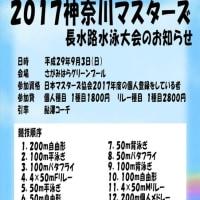 【エントリー】 2017神奈川マスターズ長水路 締切7/8