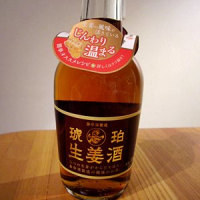 生姜のお酒でほっこりポカポカ