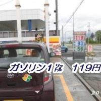 ガソリンが安い・・・