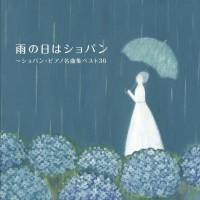 雨の日はショパン〜ショパン・ピアノ名曲集ベスト36