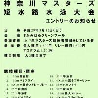 【エントリー】 神奈川マスターズ短水路 1/13まで
