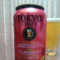 SUNTORY TOKYO CRAFT〈SAISON セゾン〉でプファ~