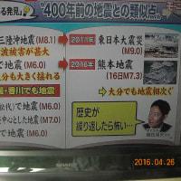 地震、東京も危ない2~30年以内に直下型?