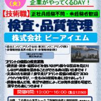 11/8(火)「企業がやってくるDAY!(㈱ピーアイエム)」開催!