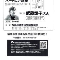 武藤類子さん講演会のお知らせ  主催:福島原発告訴団関西支部