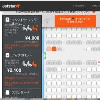 1711GC_JetStar航空券購入・ゴールドコースト