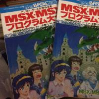 電波通信社から「MSXプログラム大全集」