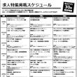 記事のタイトルを入力してください(必須)2016年~2月 イーキャリア求人特集予定表