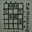 詰将棋第十一番<解説>詰将棋パラダイス平成27年9月号・中級