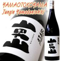◆日本酒◆山形県・男山酒造 山男山 山廃 純米吟醸 山田錦 55