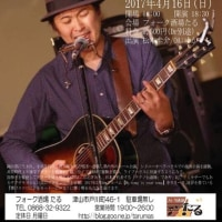 Newアルバムリリースパーティ『松本圭介』LIVE