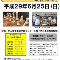 第5回九州チーム選手権 in 伊万里