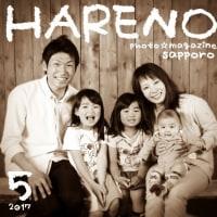 札幌 自然な笑顔・家族写真 フォトスタジオ・ハレノヒ♪