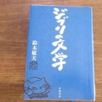 2017-46【ジブリの文学】