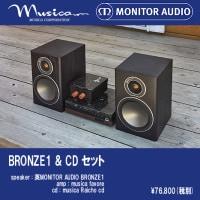 『スピーカー&CDセット』に無料で真空管バッファを追加・・・vol.2
