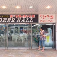 福岡県久留米市『ビール・・・』