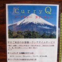 Curry Q@旭川市末広 2
