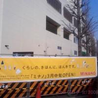 分倍河原駅近くに3月中旬「ミナノ」開業