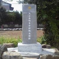 大日本殉皇会の碑