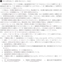 桜のテスト演習:政治経済 1 @6213