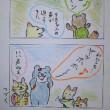 まるココの日々(75)