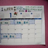 今年最後のご挨拶 ( いや 明日まで営業だが ) と 一月の営業予定表