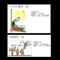 パソコープ年賀状コンテスト またまた2名受賞!!