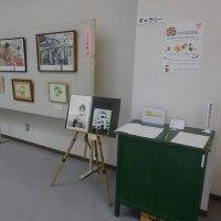 木内家族展(日和佐図書館)