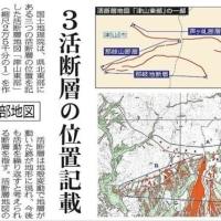 津山市東部の活断層