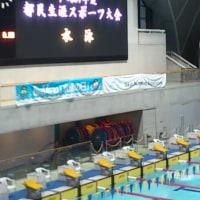 平成27年度都民生涯スポーツ大会