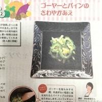 【Cooking/レシピ掲載】週刊レキオ「島やさいde常備菜」今回はゴーヤー