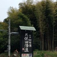 宮ヶ瀬湖その3